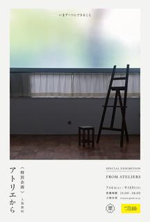 ueno_exhibition