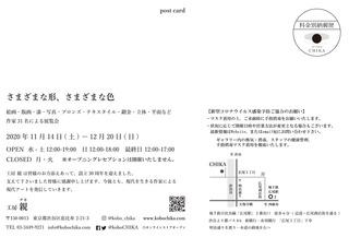 202011_kobochika_1.jpg