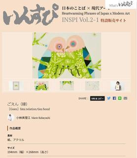 いんすぴサイト1.jpg
