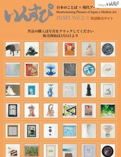 いんすぴサイト2.jpg