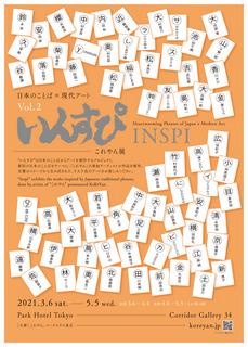 inspi2021.jpg